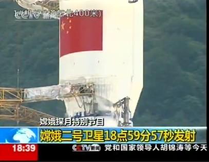 祝贺嫦娥二号奔月成功发射