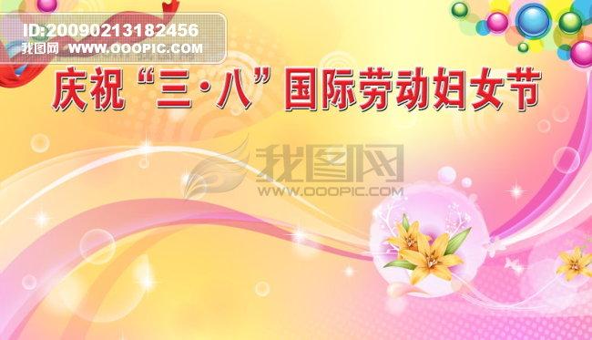 三八妇女节献给祖国慈祥的母亲