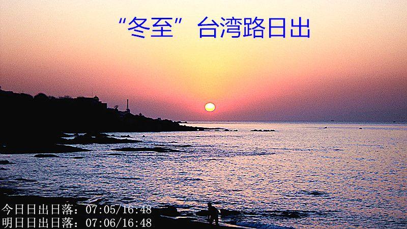 """(原创)""""冬至""""晨泳台湾路 - 阿汪 - 阿汪的博客"""